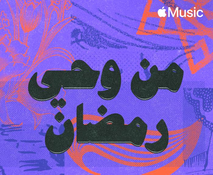 رمضان - Apple