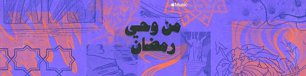 من وحي رمضان - Apple music