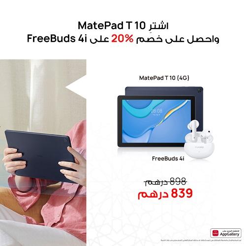 جهاز HUAWEI MatePad T10 اللوحي
