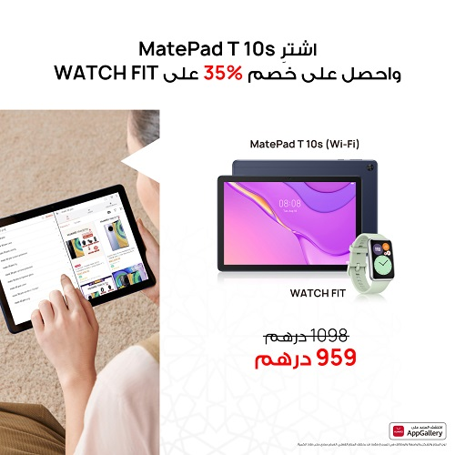 جهاز HUAWEI MatePad T10s اللوحي