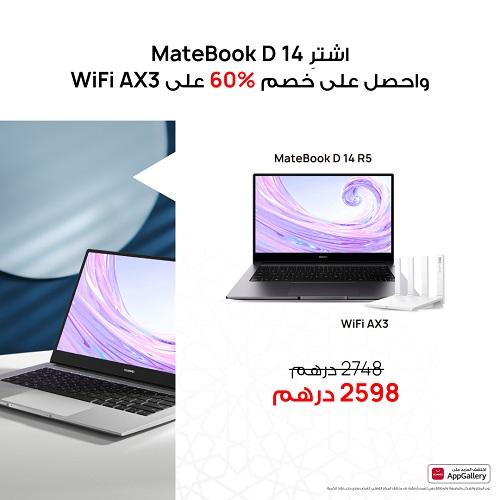 حاسوب HUAWEI MateBook D 14