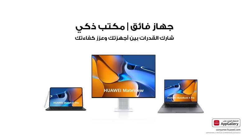 الأجهزة الفائقة الجديدة - HUAWEI MatePad Pro