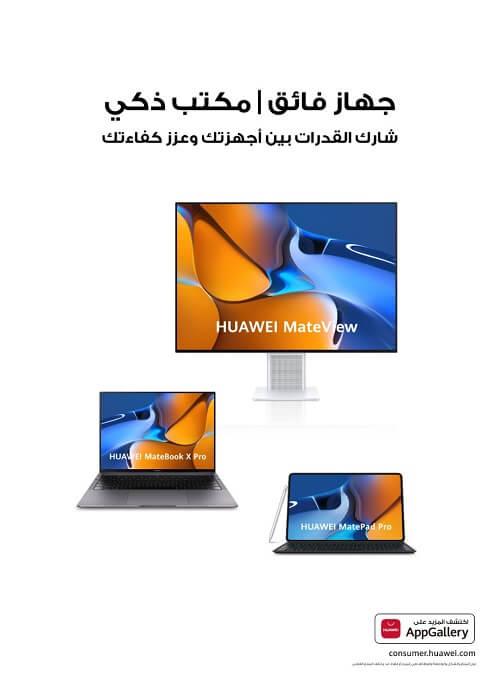 الأجهزة الفائقة الجديدة - HUAWEI MatePad 11
