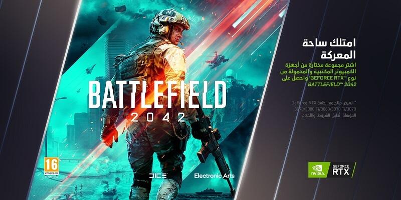 لعبة Battlefield 2042 - حدث Gamescom 2021