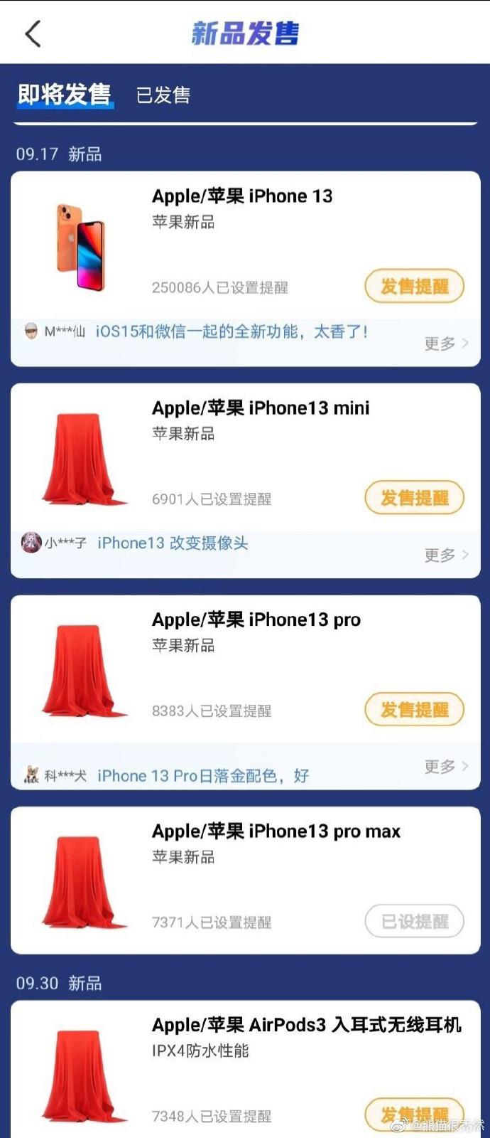 لقطة شاشة مسربة - إطلاق هواتف الآيفون 13